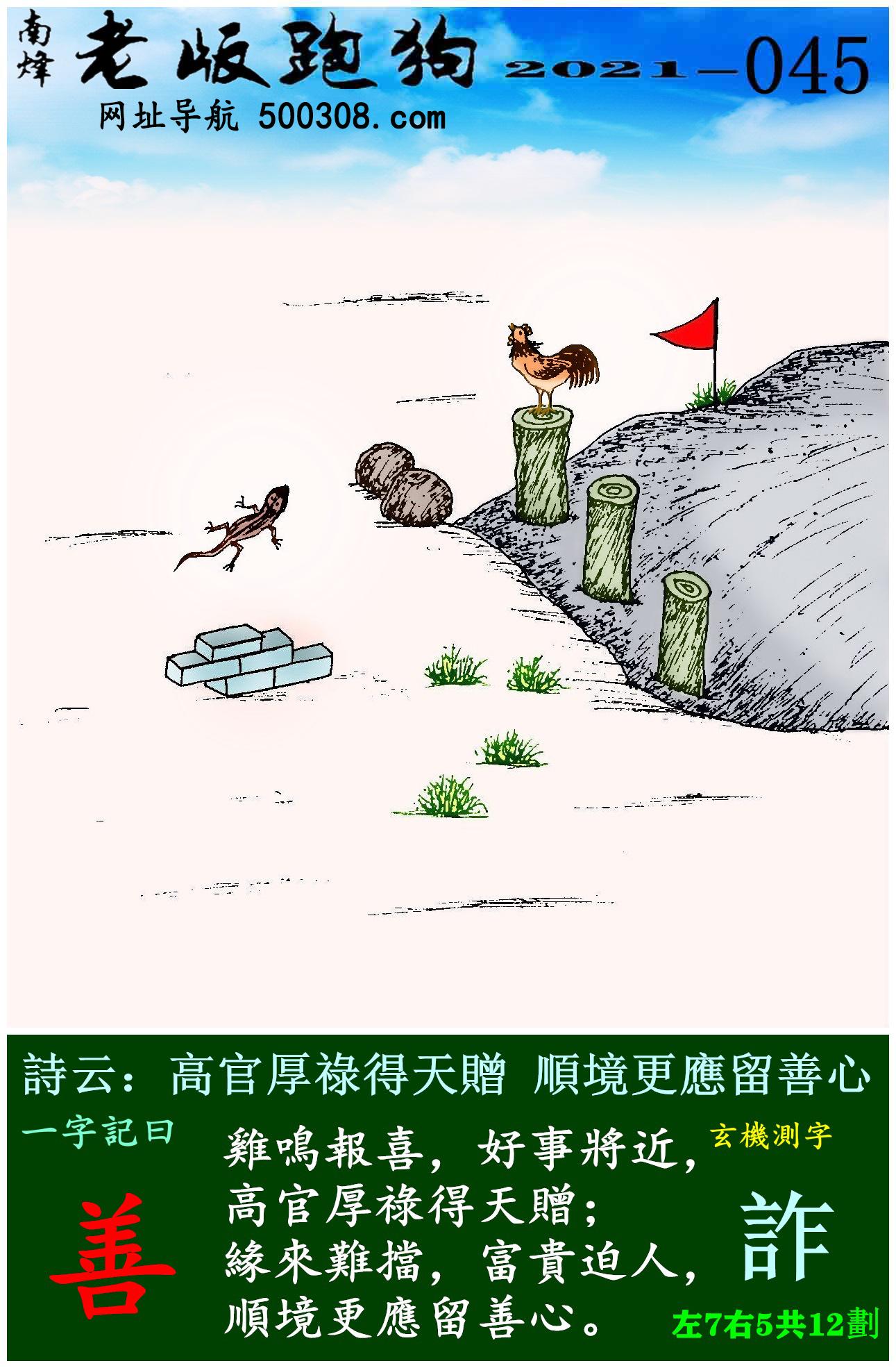 045期老版跑狗一字�之曰:【善】 ��:高官厚�得天�,�境更��留善心。