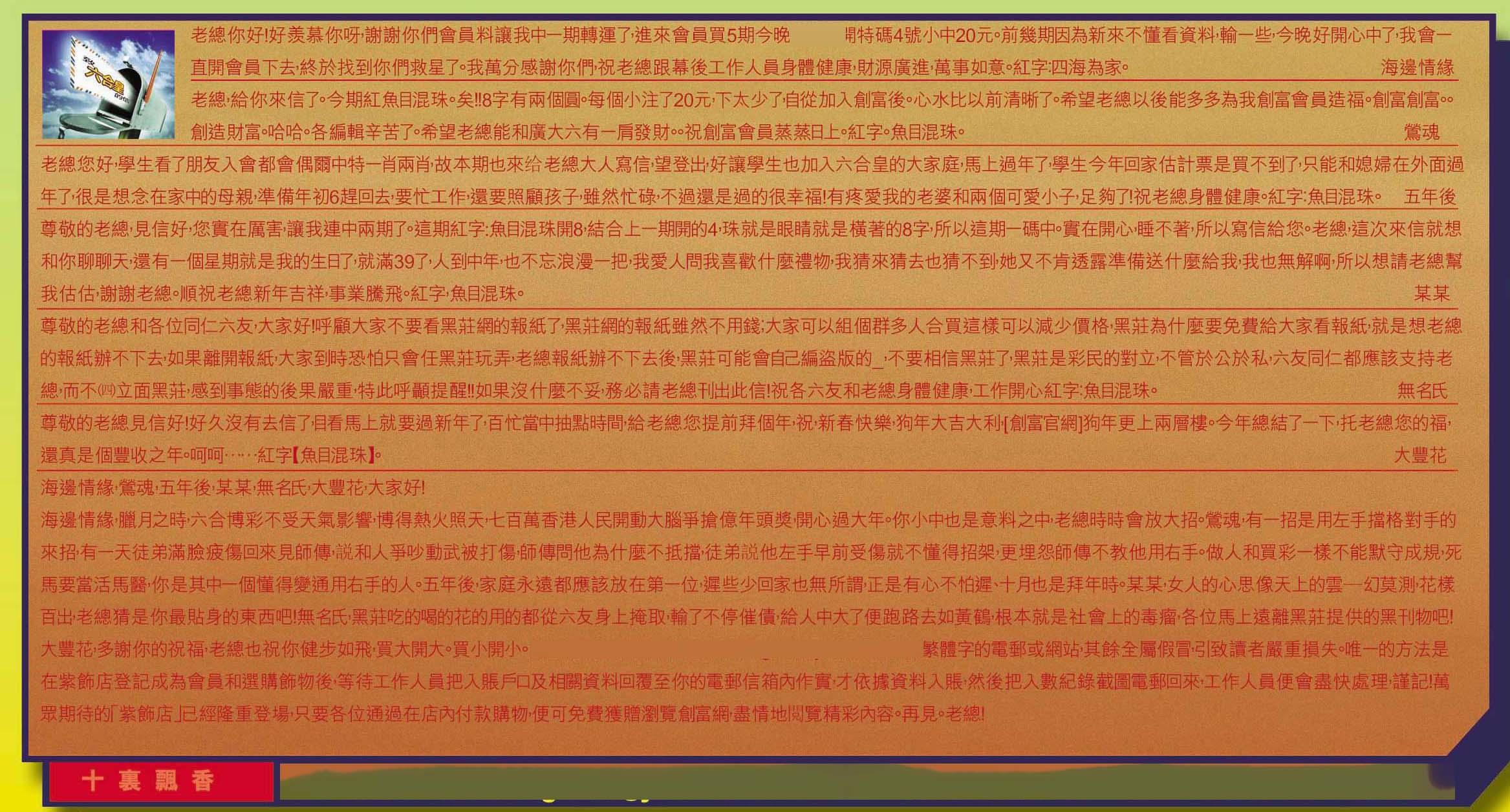 →→161期:澳门彩评论专帖←←