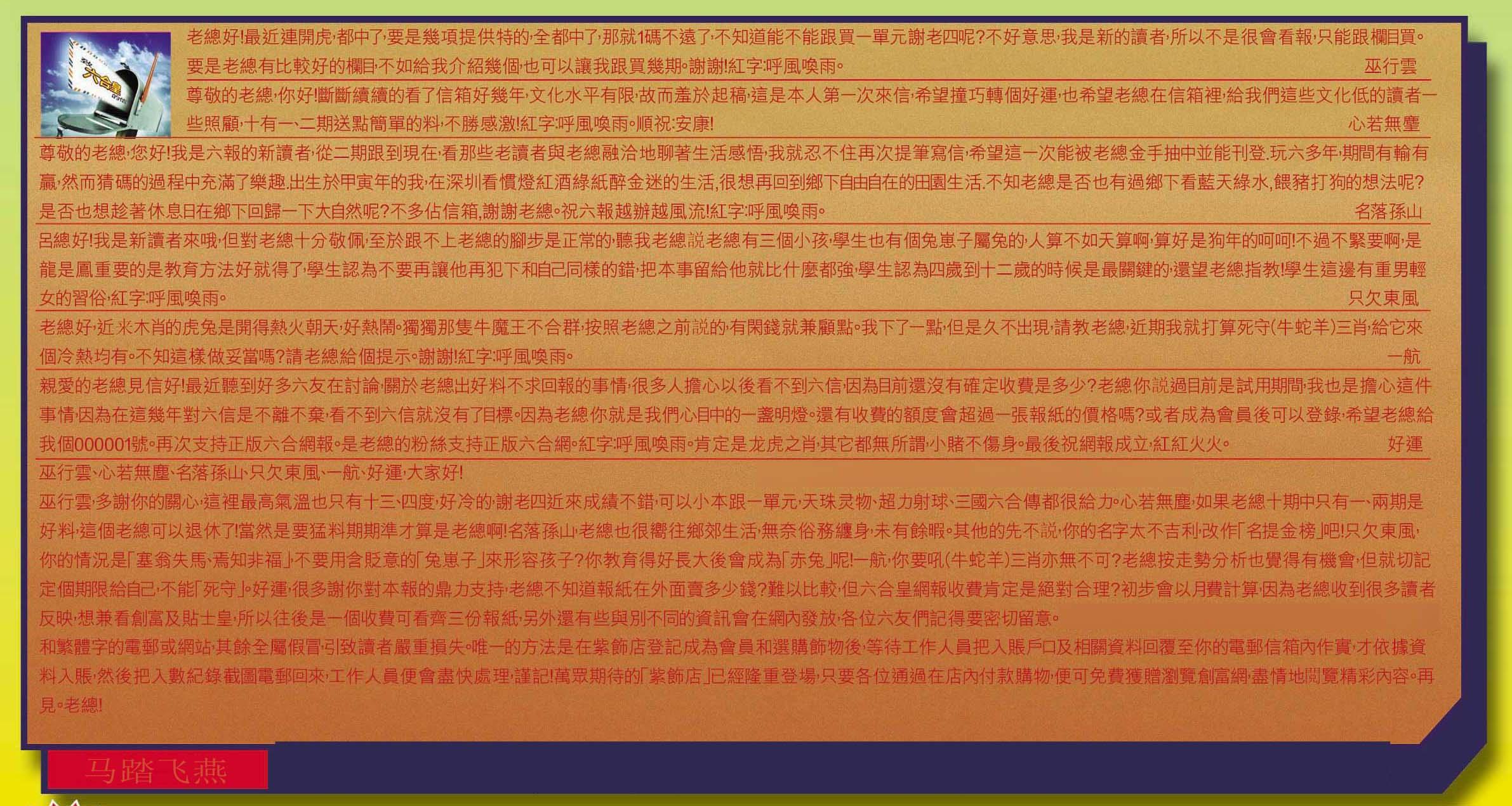 →→162期:澳门彩评论专帖←←