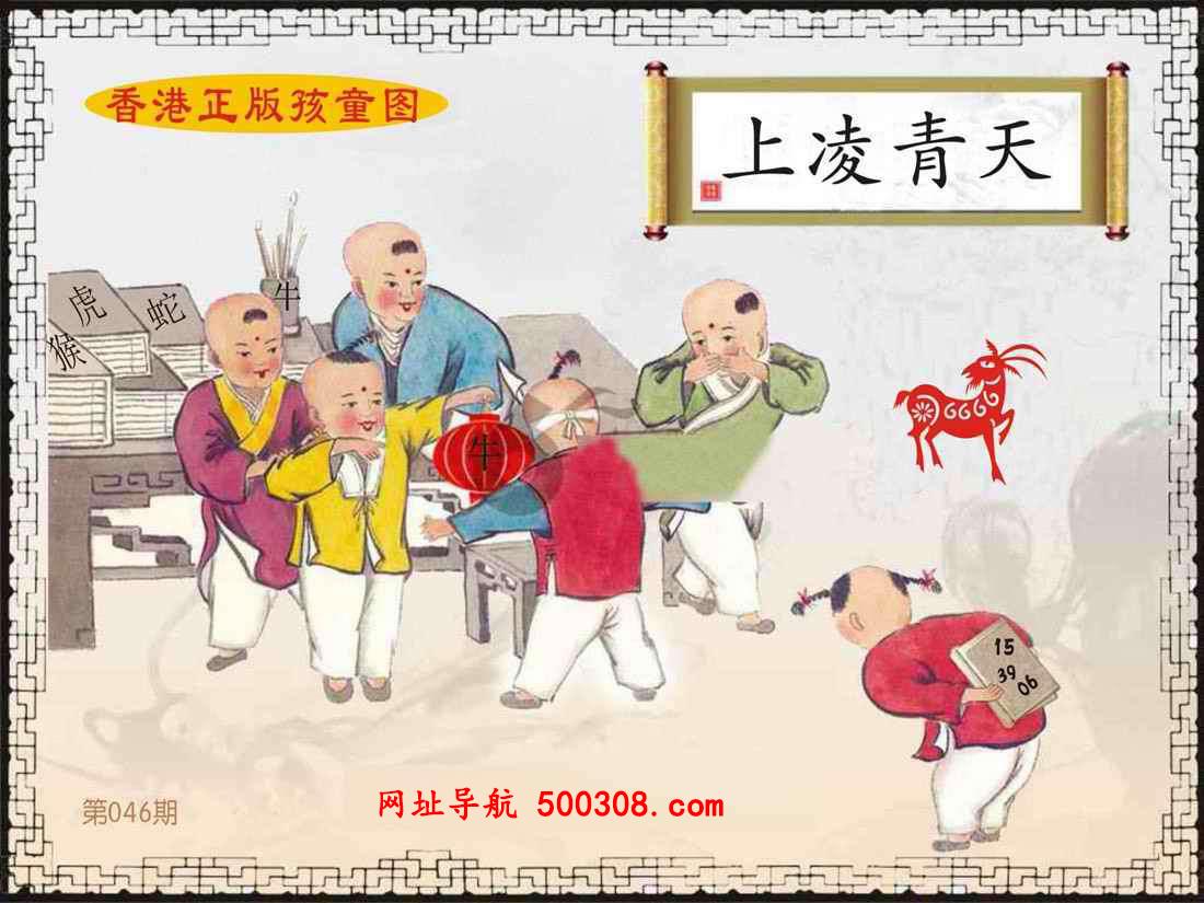 046期:香港正版孩童图