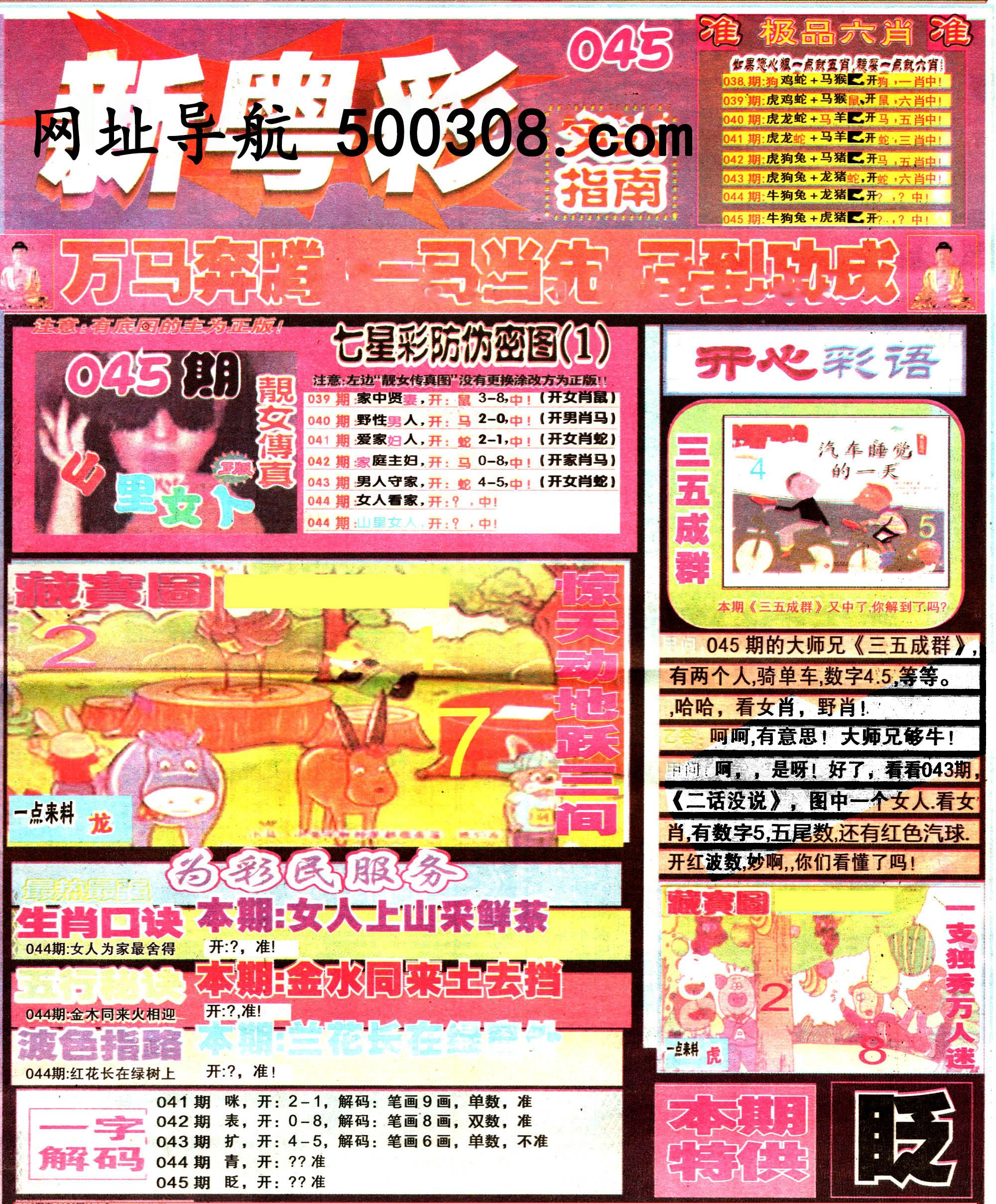 045期:彩民推荐:≮新粤彩≯→(博彩必备)