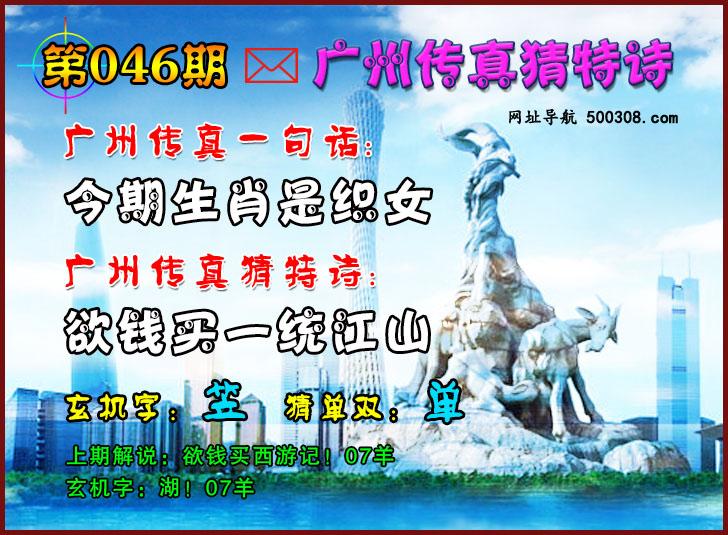 046期:广州传真猜特诗
