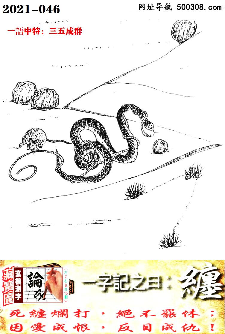 046期跑狗一字�之曰:【�p】_死�p��打,�^不�T休;因�鄢珊蓿�反目成仇!