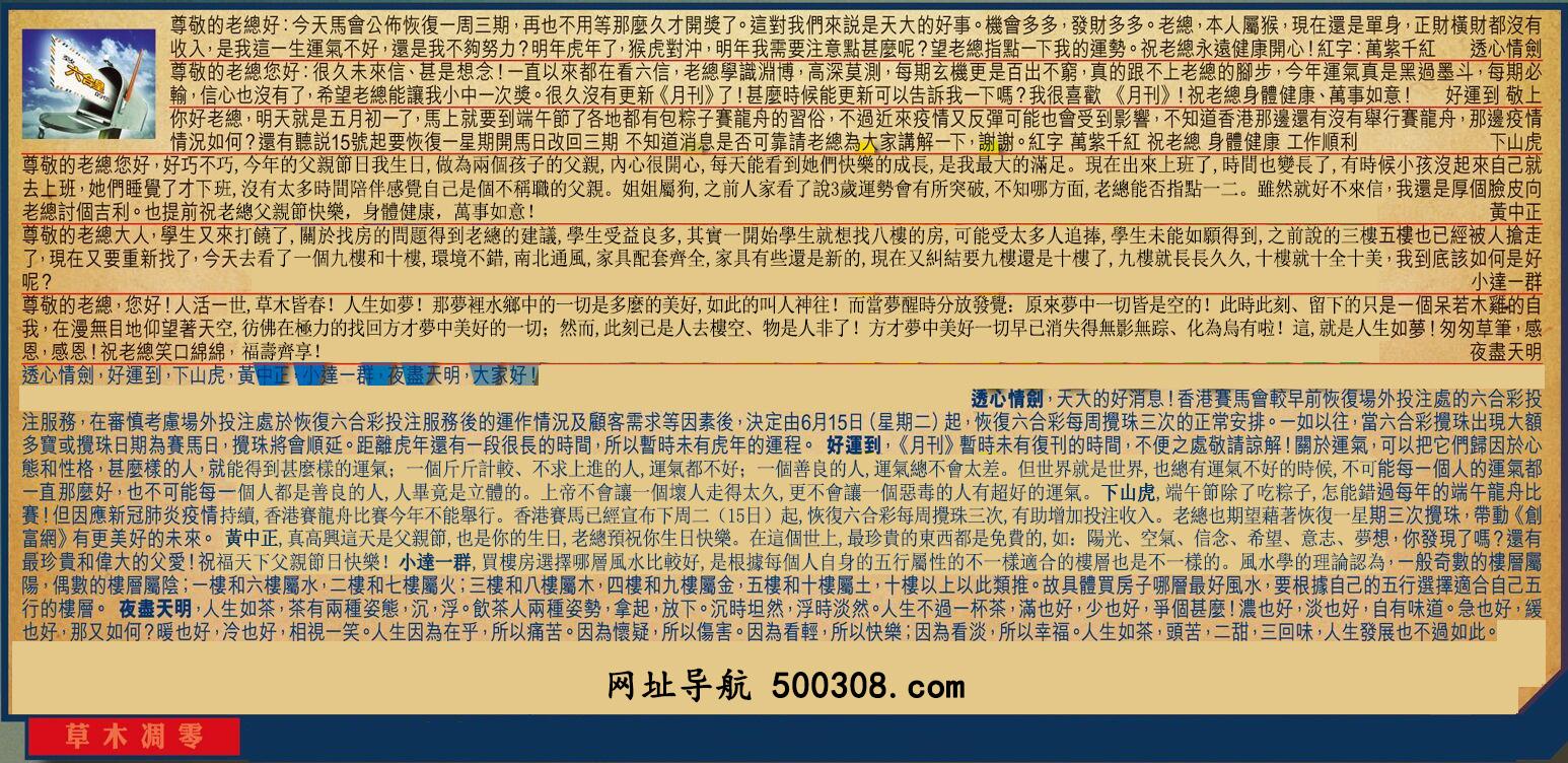 046期:彩民推荐六合皇信箱(�t字:草木凋零)