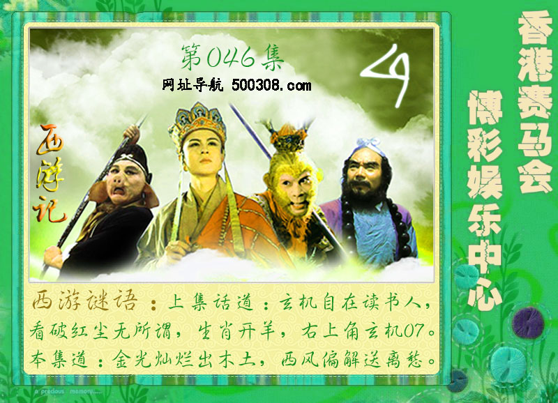 046期:西游记-宝莲灯-梁山伯玄机系列图