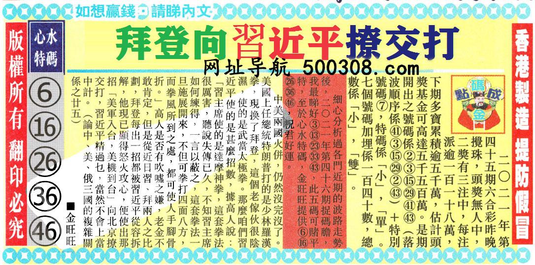 046期:金旺旺信箱彩民推荐→→《坑人的彩�蟋F已消失》