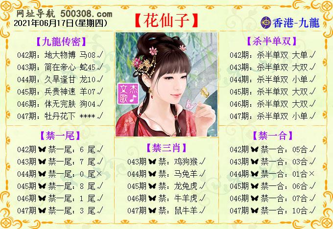 047期:花仙子