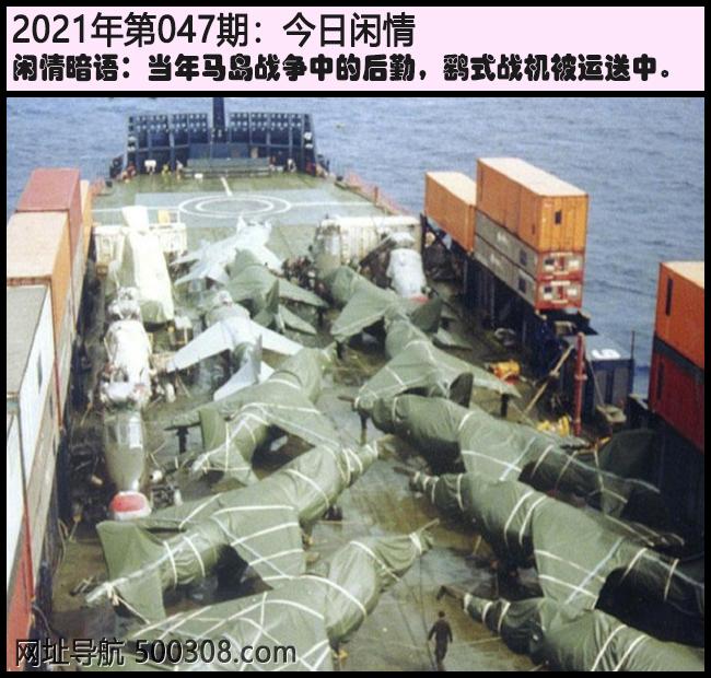 047期今日闲情:当年马岛战争中的后勤,鹞式战机被运送中。