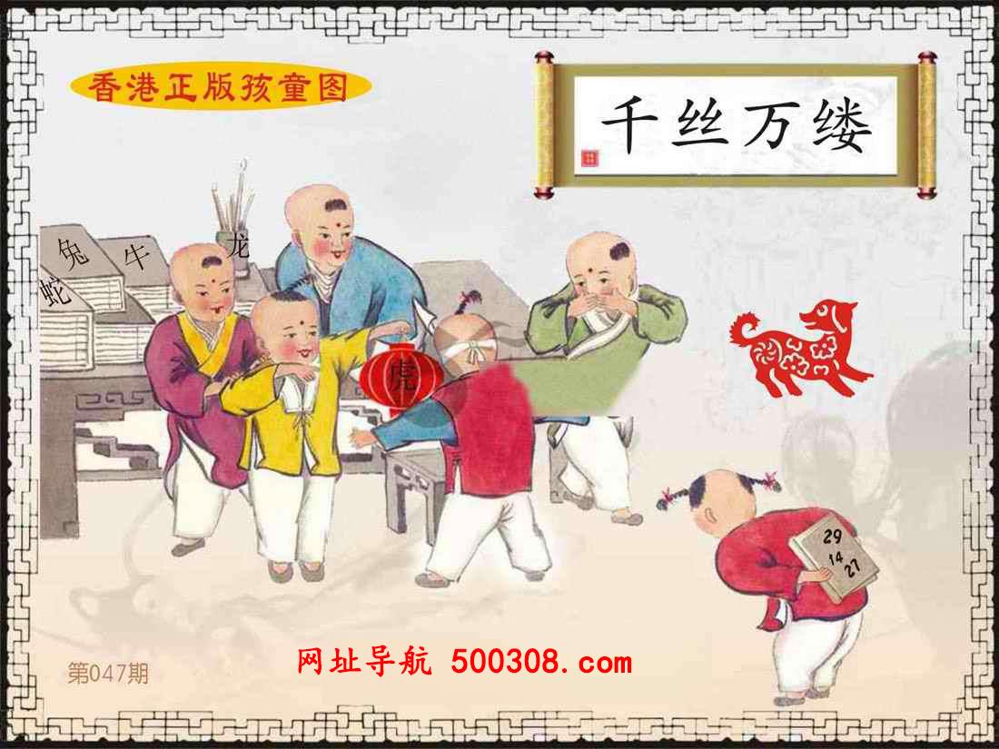 047期:香港正版孩童图