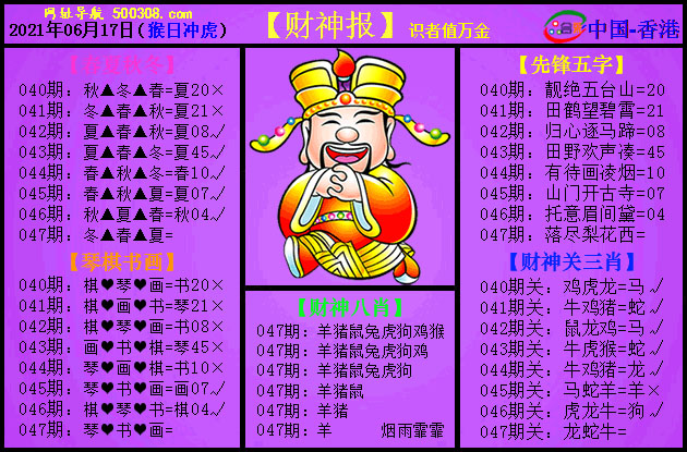 047期:紫财神报