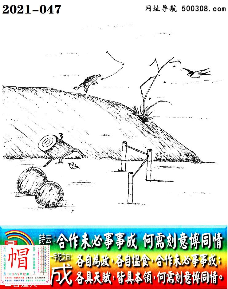 047期老版跑狗一字�之曰:【成】_��:合作未必事事成,何需刻意博同情。