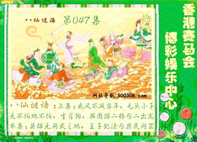 047期:绿色玄机-七仙女-白娘子