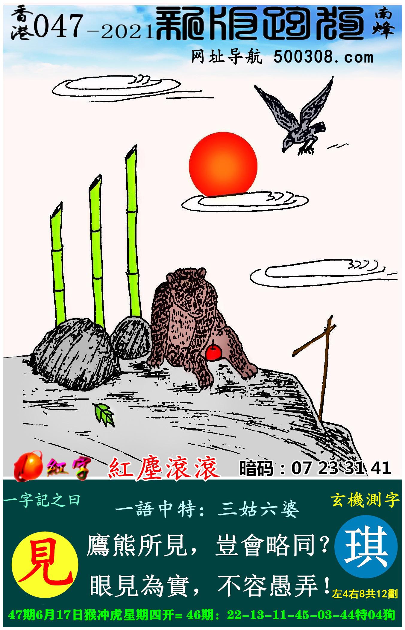 047期跑狗一字�之曰:【�】 ��熊所�,�M��略同?眼����,不容愚弄!