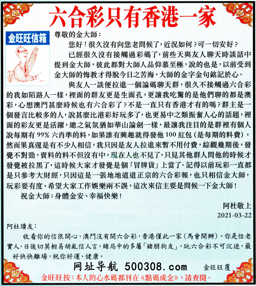 047期:金旺旺信箱彩民推荐→→《⑥合彩只有香港一家》