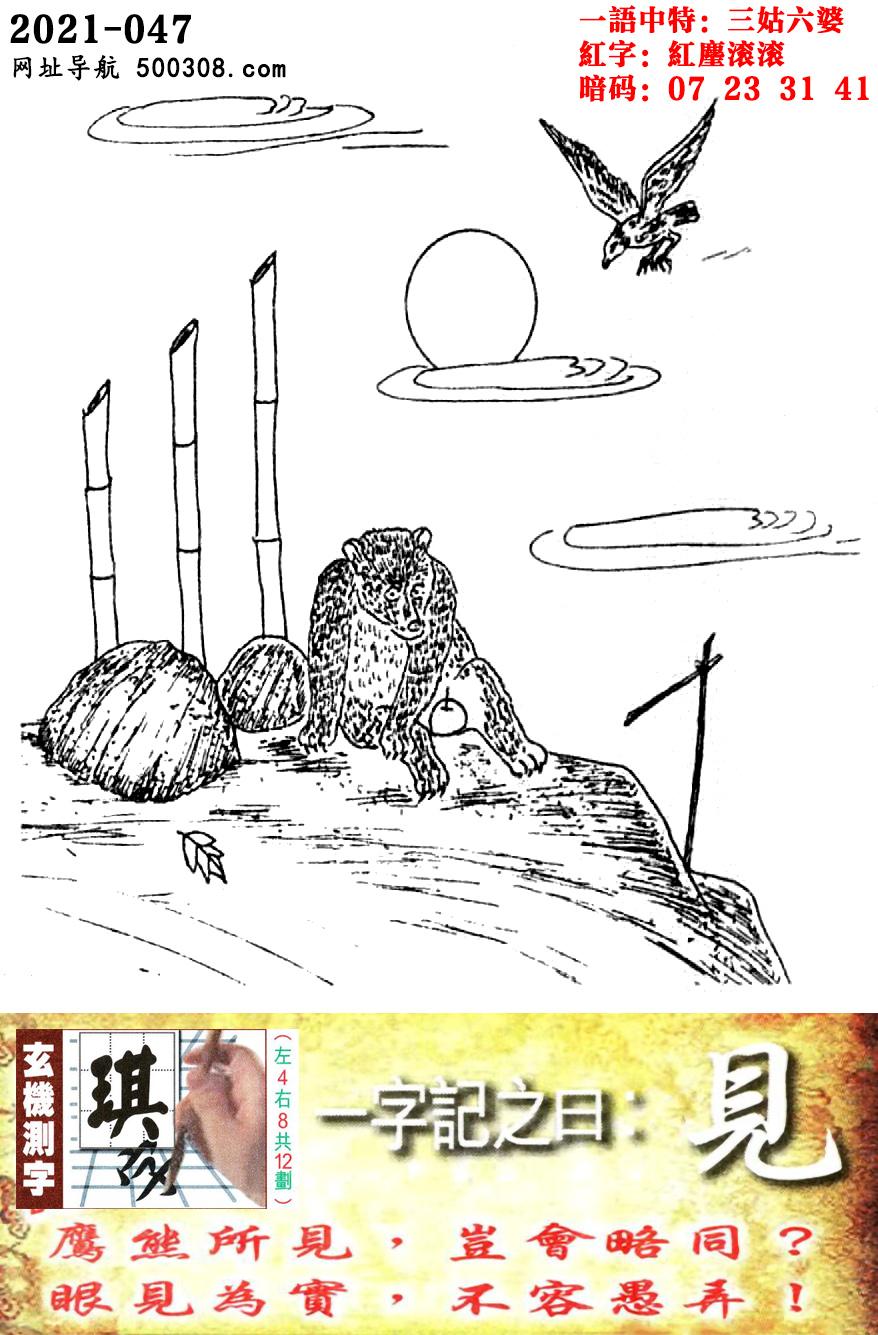 047期跑狗一字�之曰:【�】_��熊所�,�M��略同?眼����,不容愚弄!