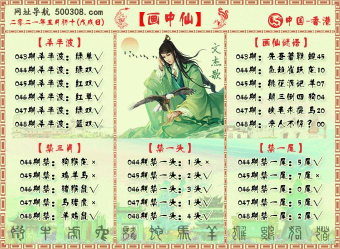 048期:画中仙