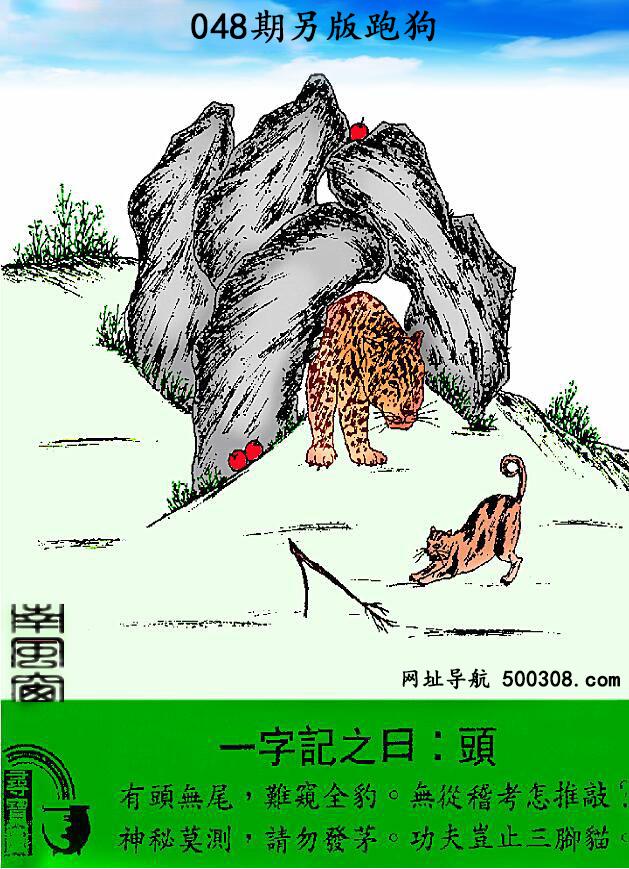 048期另版跑狗玄�C:【�^】有�^�o尾,�y�Q全豹。�o�幕�考怎推敲?神秘莫�y,�勿�l茅。功夫�M止三�_�。