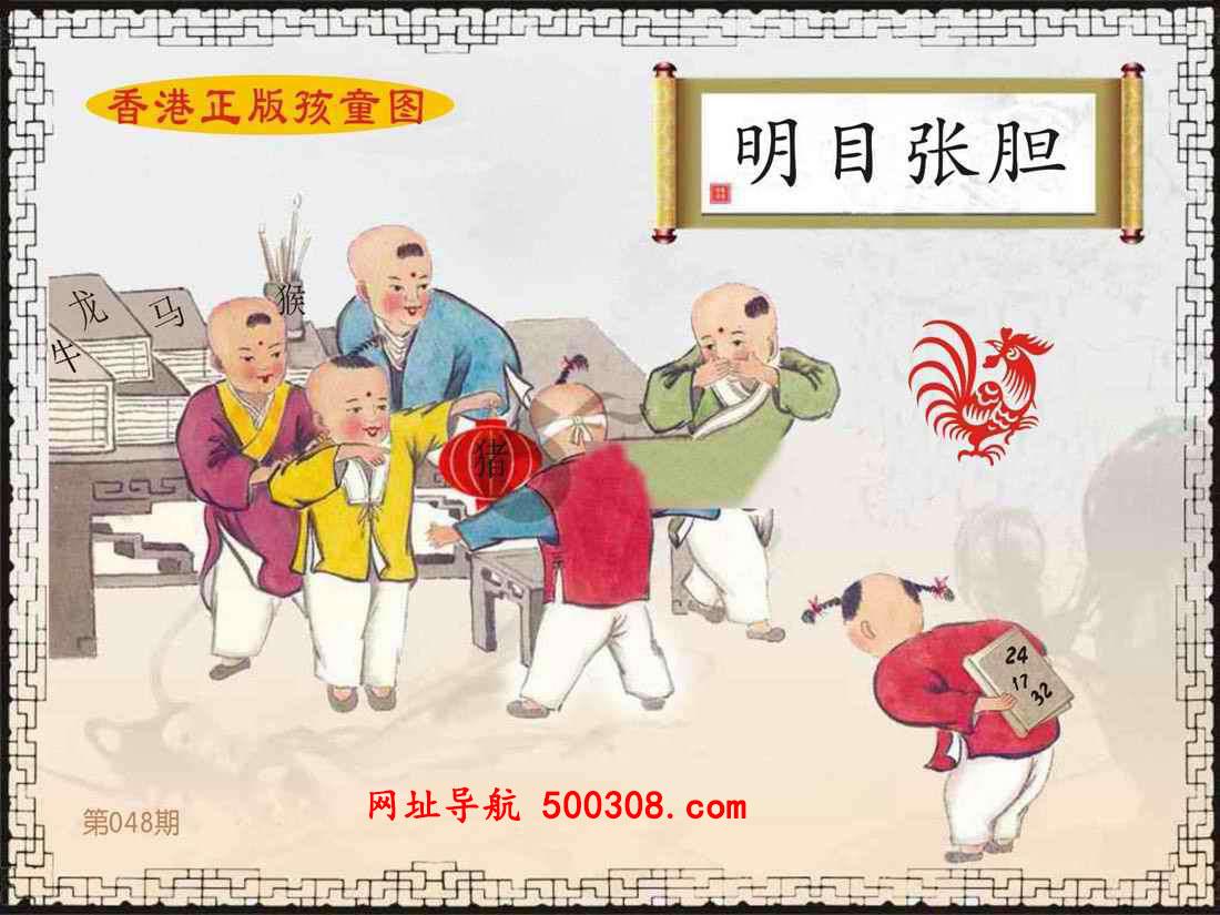 048期:香港正版孩童图