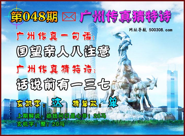 048期:广州传真猜特诗