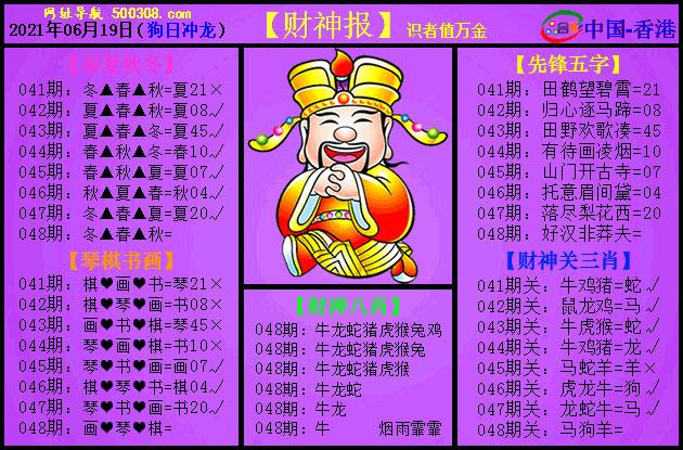 048期:紫财神报