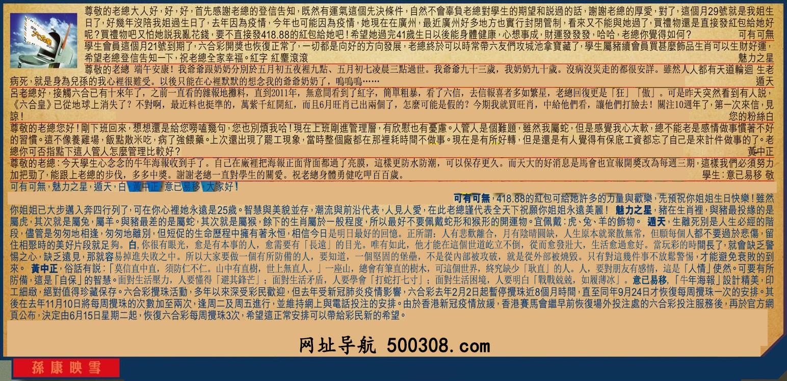 048期:彩民推荐六合皇信箱(�t字:�O康映雪)