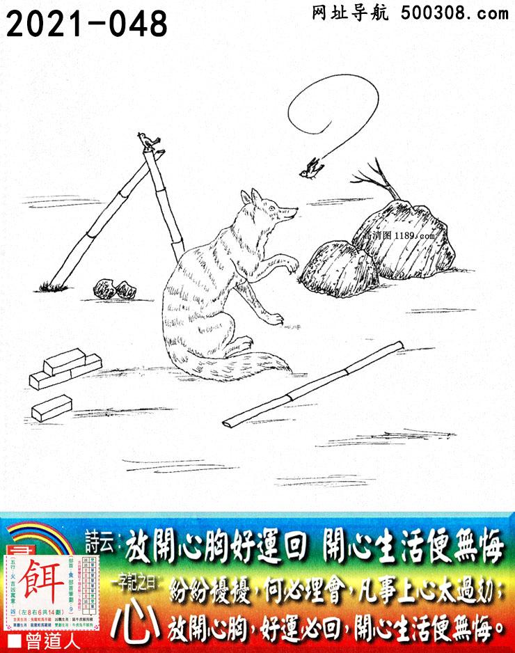 048期老版跑狗一字記之曰:【心】_詩雲:放開心胸好運回,開心生活便無悔。