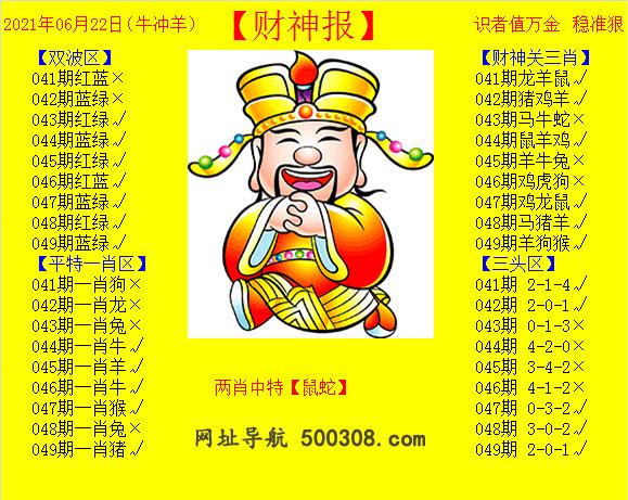 049期:黄财神报