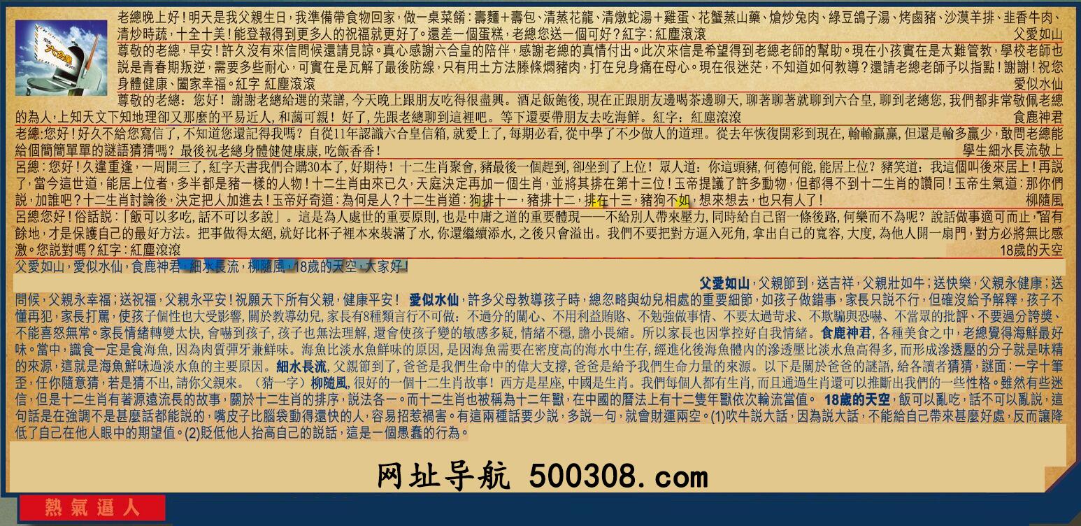 049期:彩民推荐六合皇信箱(�t字:��獗迫�)_049期开奖结果:07-05-26-24-30-01-T08马/红/金