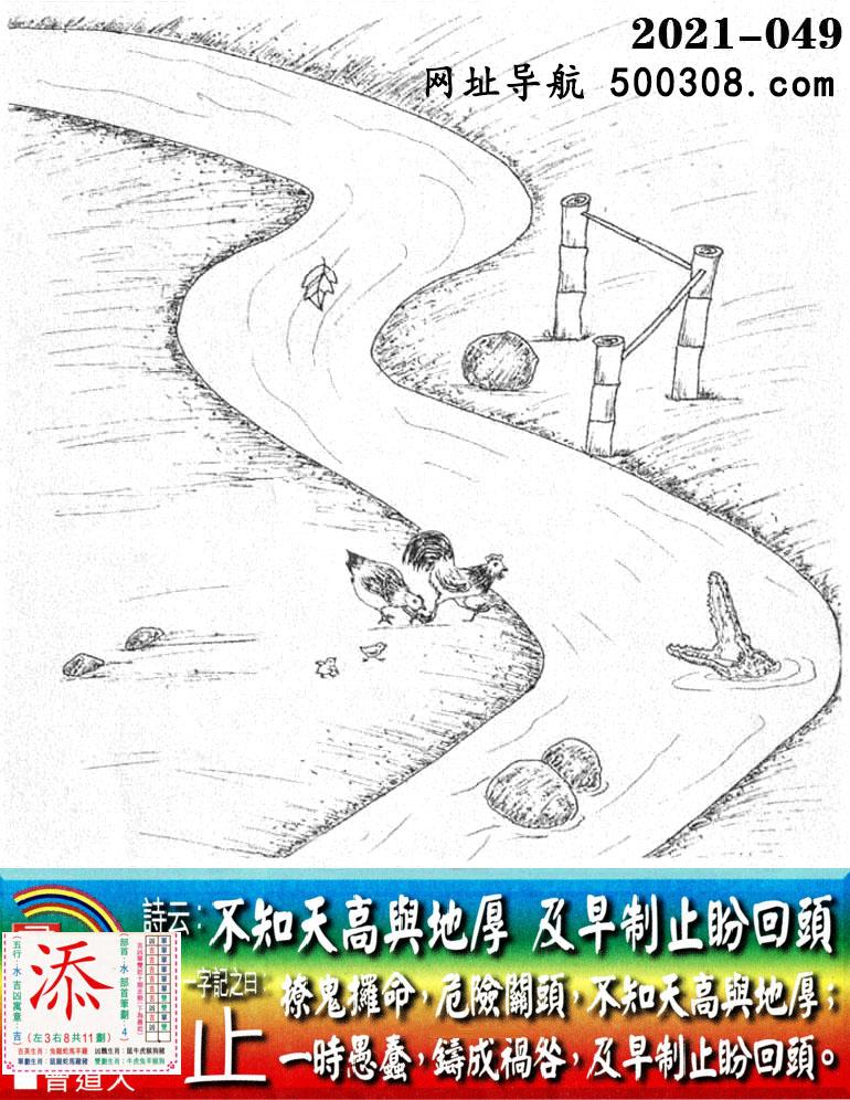 049期老版跑狗一字�之曰:【止】_��:不知天高�c地厚,及早制止盼回�^。