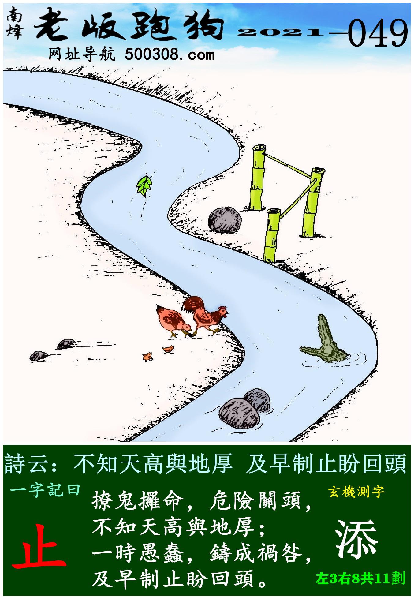 049期老版跑狗一字�之曰:【止】 ��:不知天高�c地厚,及早制止盼回�^。