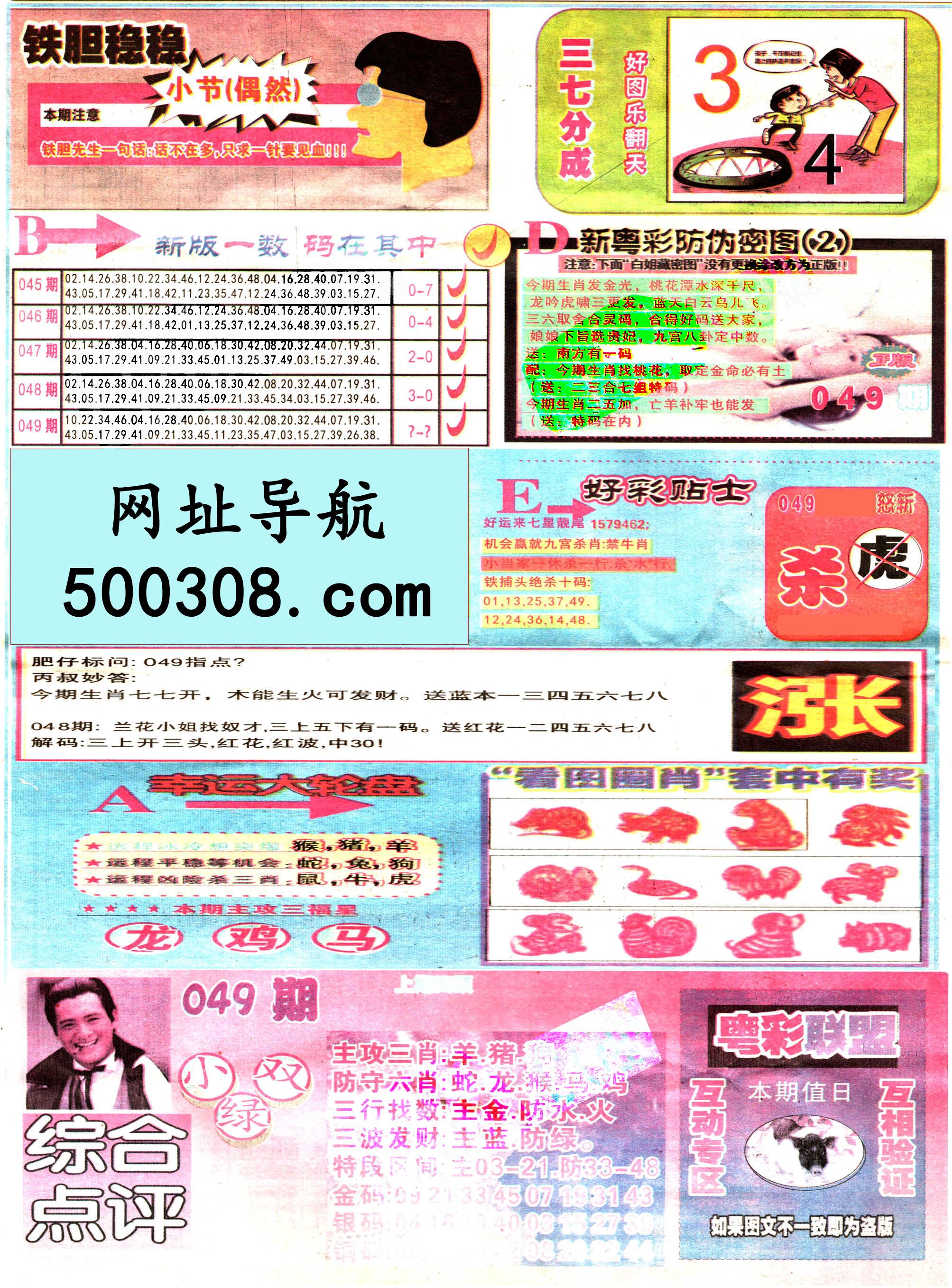 049期:彩民推荐:≮新粤彩≯→(博彩必备)