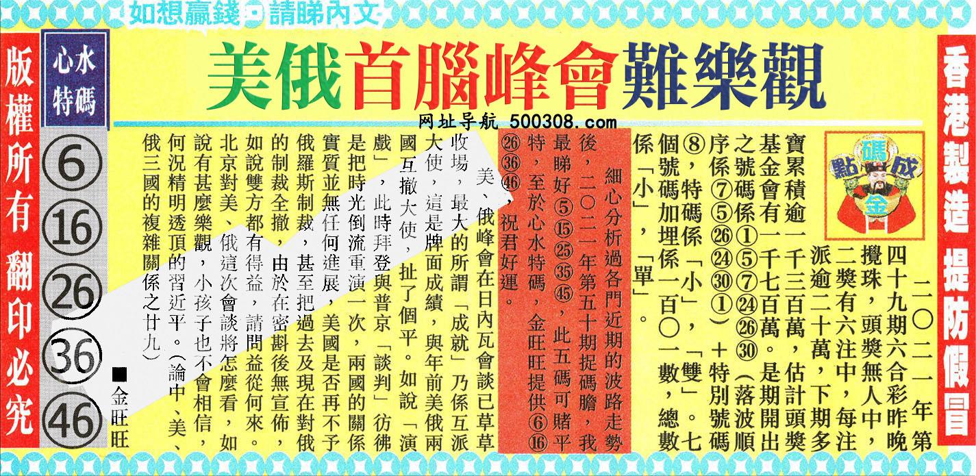 050期:金旺旺信箱彩民推荐→→《6字是�@示66�o�F》