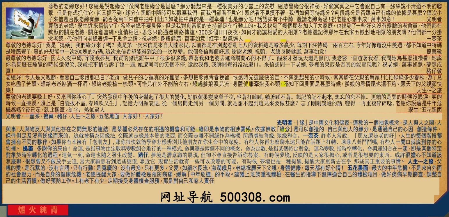 050期:彩民推荐六合皇信箱(�t字:�t火�青) 050期开奖结果:48-14-21-04-38-11-T31羊/蓝/土