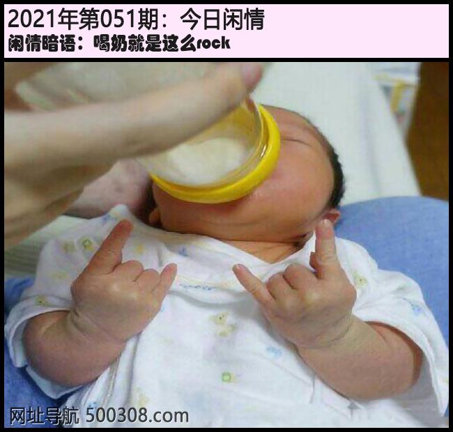051期今日闲情:喝奶就是这么rock
