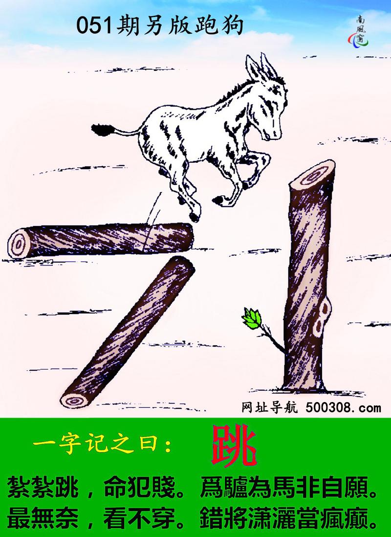 051期另版跑狗玄�C:【跳】��跳,命犯�v。���H�轳R非自�。最�o奈,看不穿。�e��潇�����癫。
