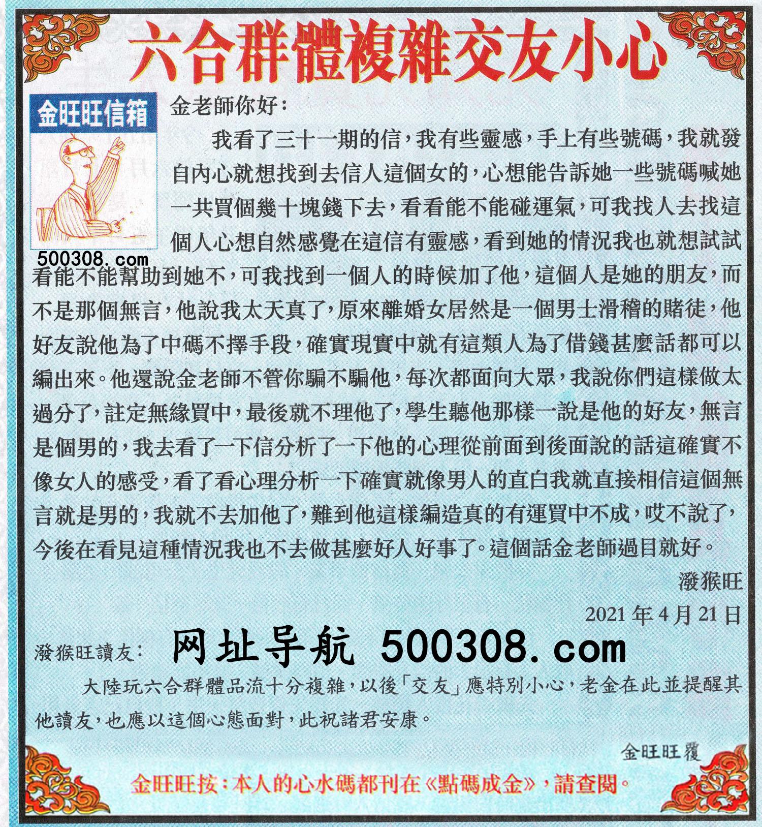051期:金旺旺信箱彩民推荐→→《六合群�w�}�s交友小心》
