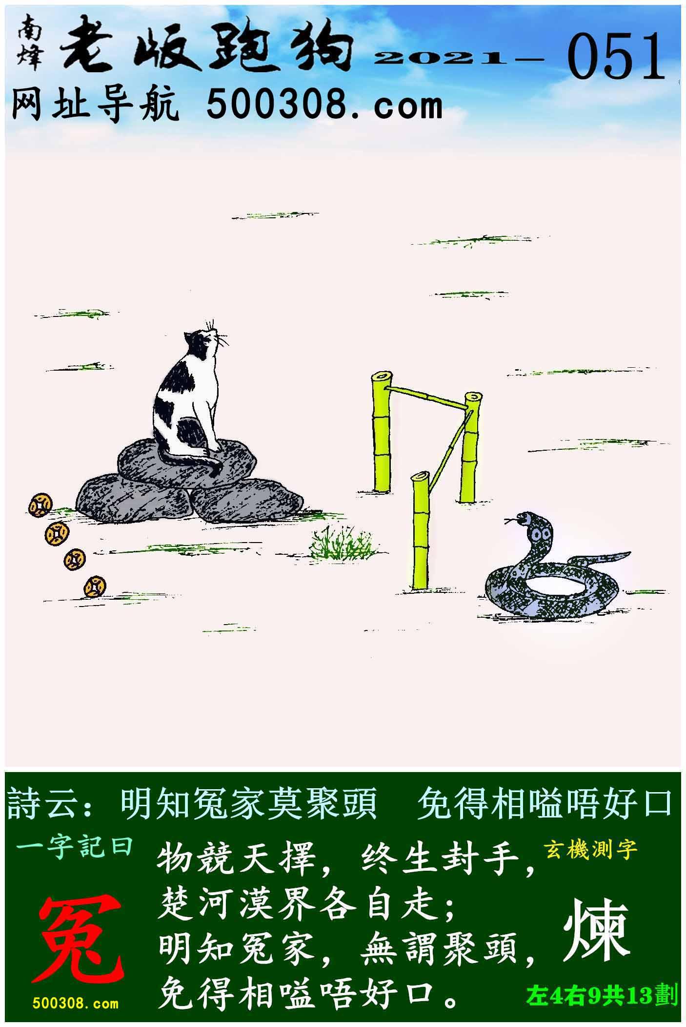 051期老版跑狗一字�之曰:【冤】 ��:明知冤家莫聚�^,免得相嗌唔好口。