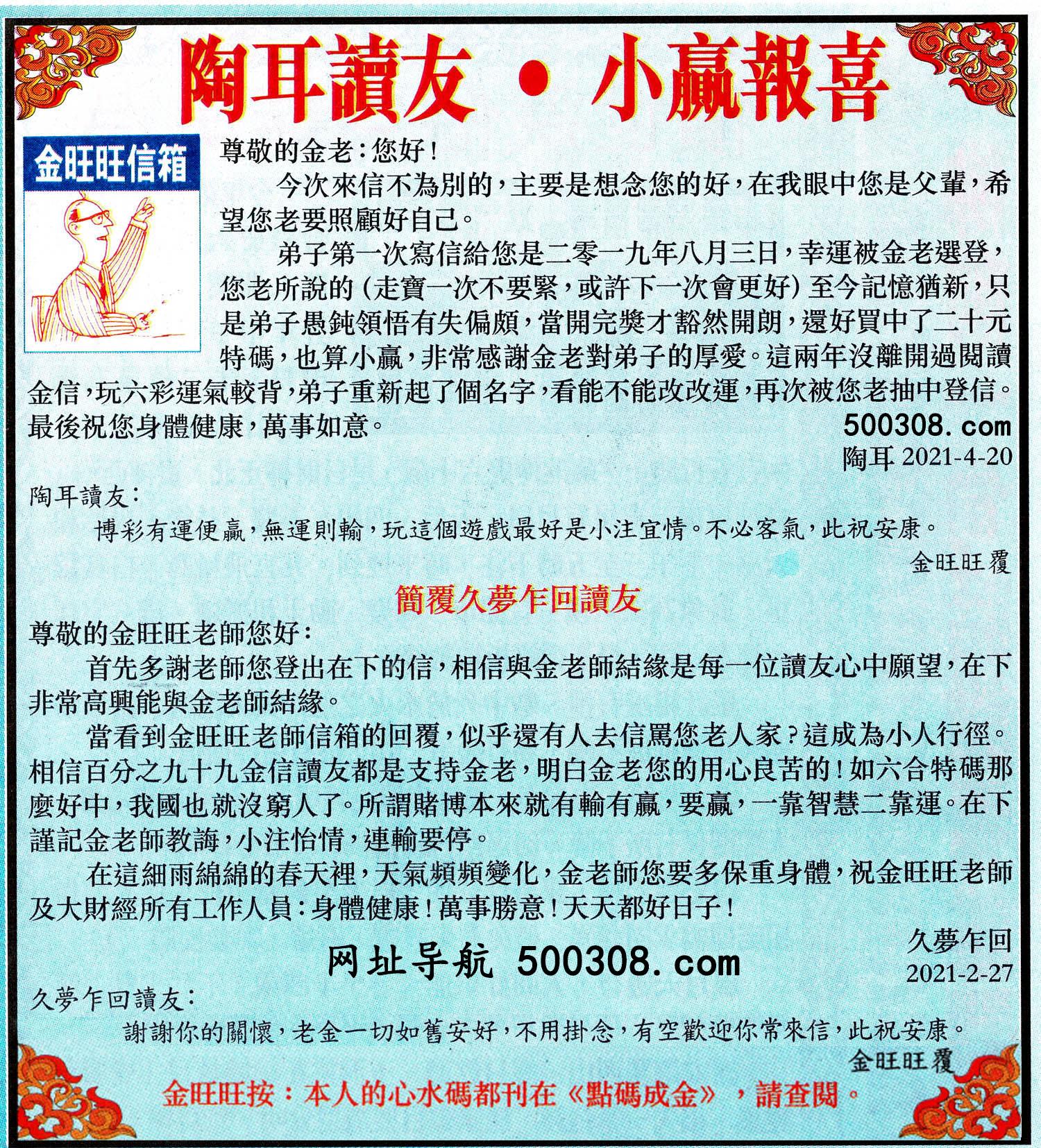 052期:金旺旺信箱彩民推荐→→《陶耳�x友・小赢�笙病�