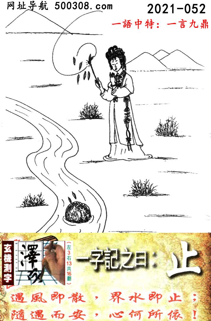 052期跑狗一字�之曰:【止】_遇�L即散,界水即止;�S遇而安,心何所依!