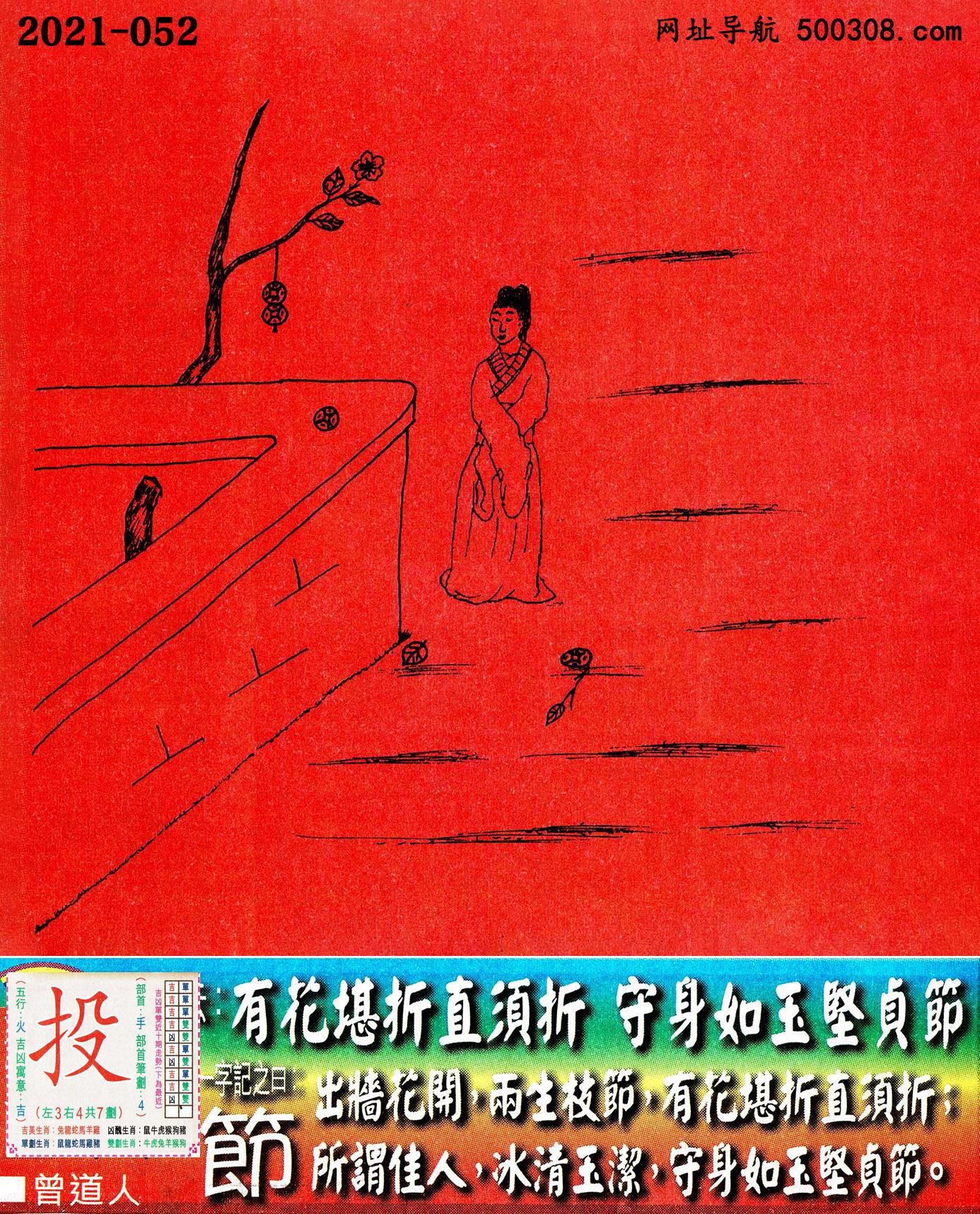 052期老版跑狗一字記之曰:【節】_詩雲:有花堪折直須折,守身如玉堅貞節。