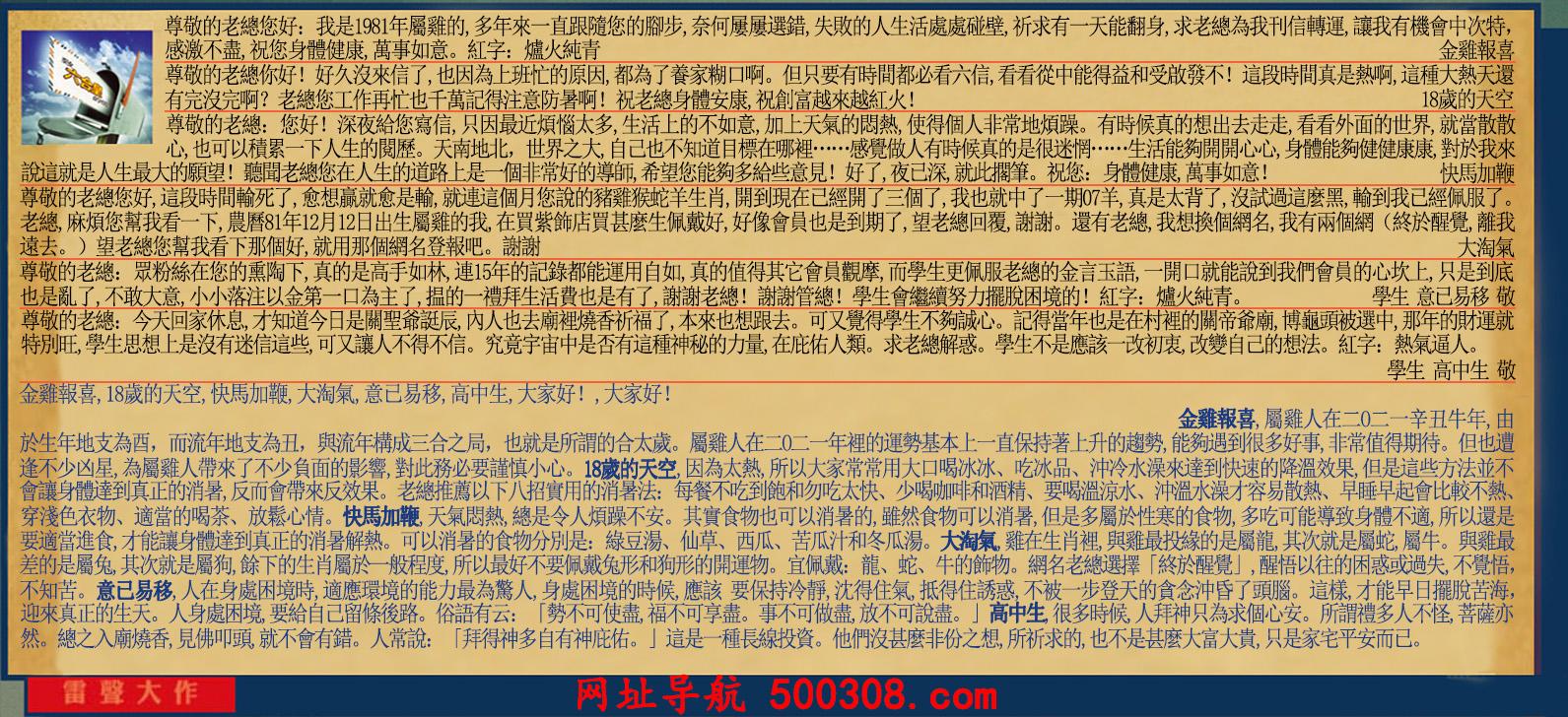 052期:彩民推荐六合皇信箱(�t字:雷�大作)_052期开奖结果:44-10-47-16-39-24-T28狗/绿/火