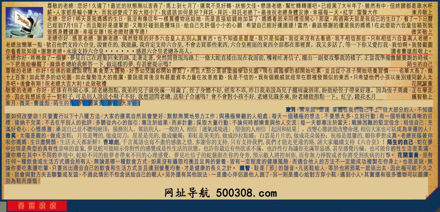 053期:彩民推荐六合皇信箱(�t字:春雷滚滚) 053期开奖结果:07-24-29-37-48-09-T17鸡/绿/水