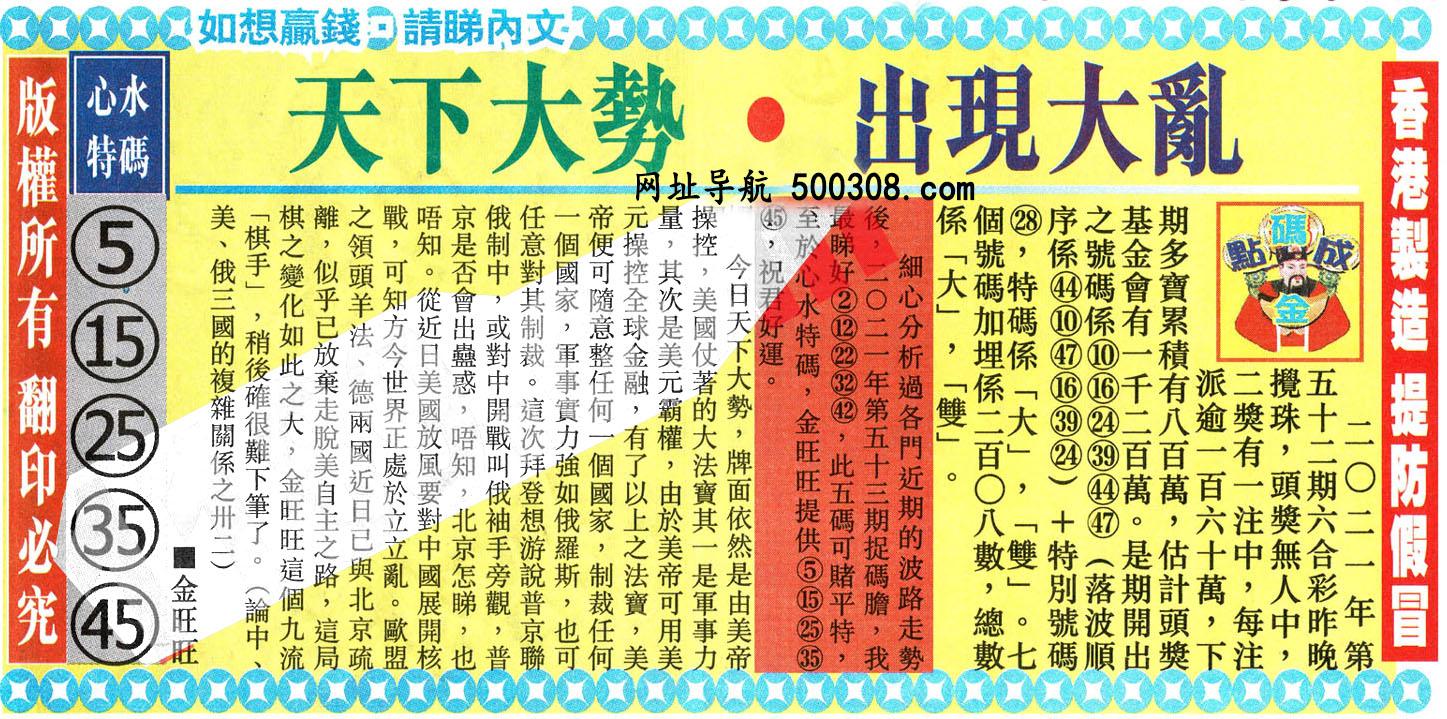 053期:金旺旺信箱彩民推荐→→《��富���・人人振�^》