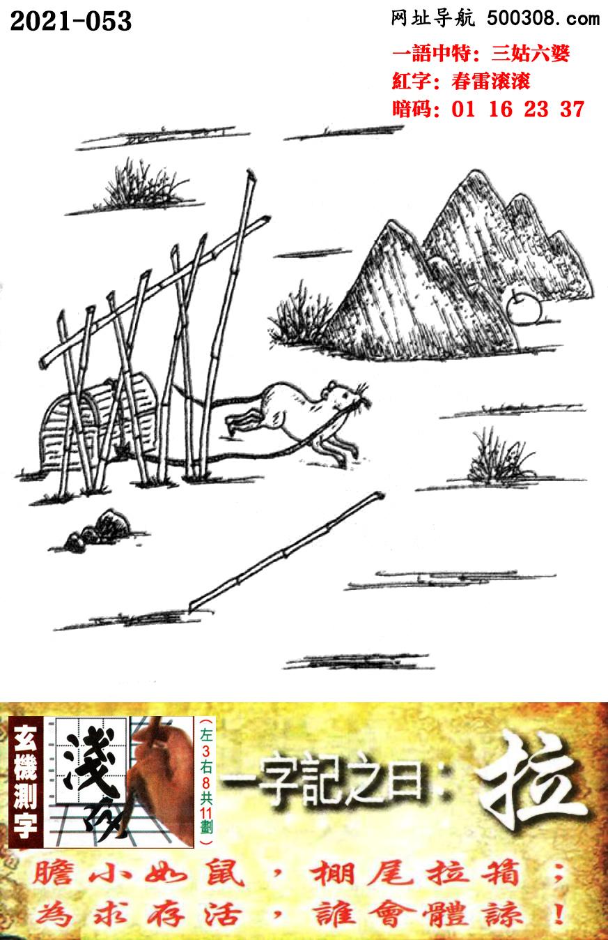 053期跑狗一字�之曰:【拉】_�小如鼠,棚尾拉箱;�榍蟠婊睿��l���w�!