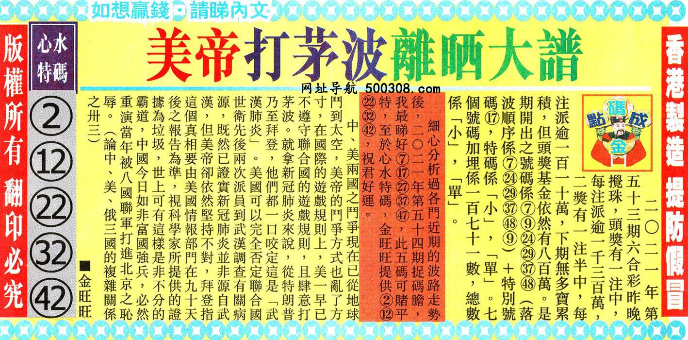 054期:金旺旺信箱彩民推荐→→《今日中���榘倌昵把�u》