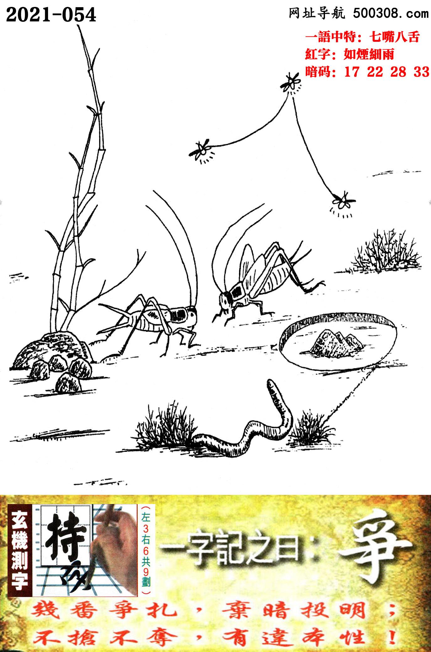 054期跑狗一字�之曰:【��】_�追���扎,��暗投明;不��不�Z,有�`本性!