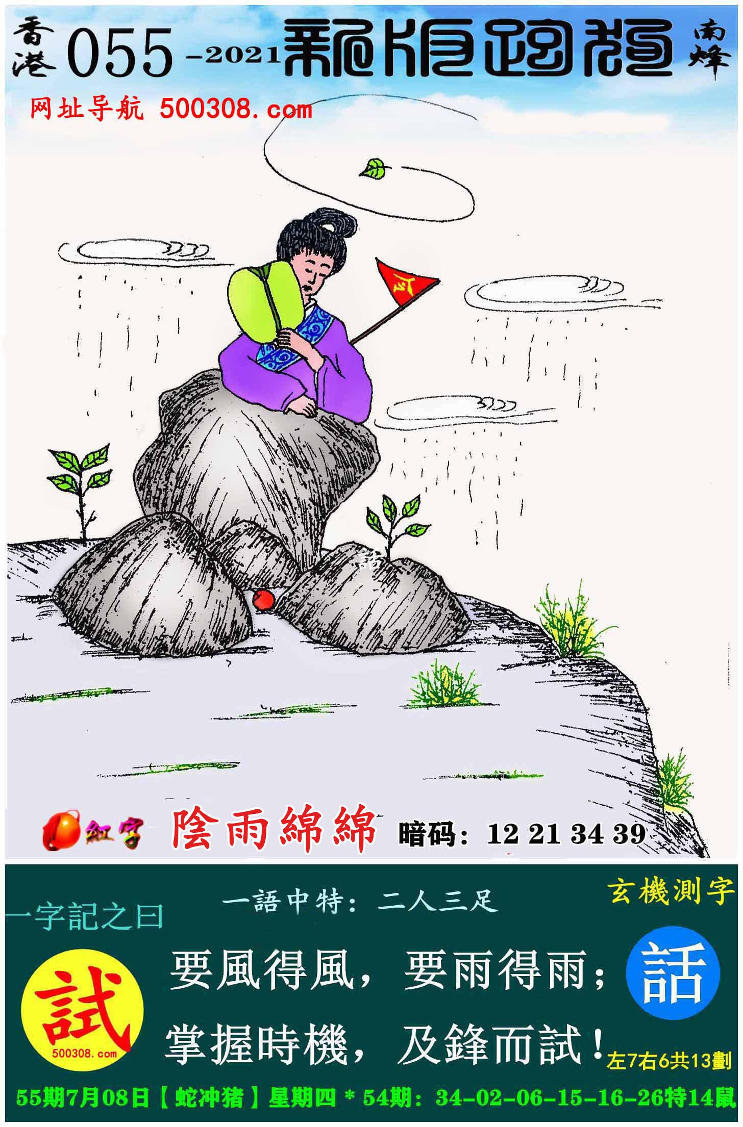 055期跑狗一字�之曰:【�】 要�L得�L,要雨得雨;掌握�r�C,及�h而�!