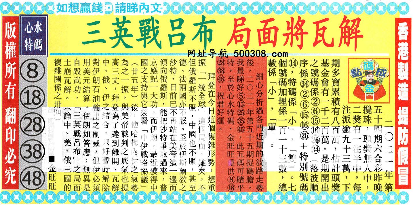055期:金旺旺信箱彩民推荐→→《知足常�废氲淖龅亩�Α�