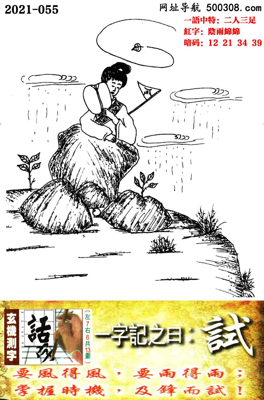 055期跑狗一字�之曰:【�】_要�L得�L,要雨得雨;掌握�r�C,及�h而�!