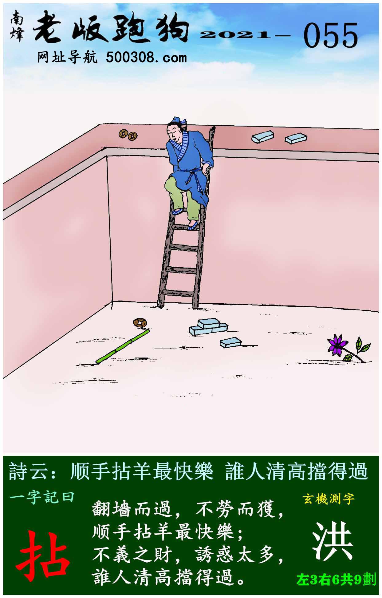 055期老版跑狗一字�之曰:【拈】 ��:顺手拈羊最快�罚��l人清高�醯眠^。